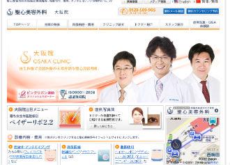 聖心美容外科大阪院のふくらはぎ脂肪吸引